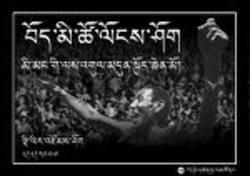 Poster_tibetan